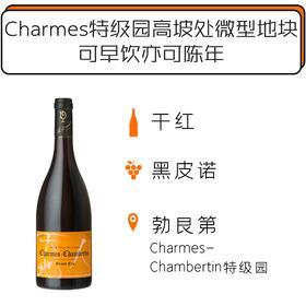 2017年天地人夏尔姆香贝丹特级园红葡萄酒 Lou Dumont Charmes-Chambertin Grand Cru 2017