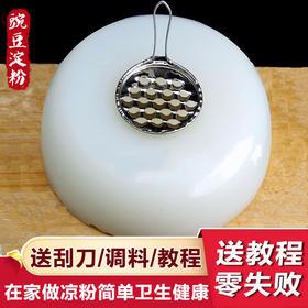PDD-HTSP200704新款豌豆粉豌豆淀粉凉皮白凉粉原料TZF(送凉粉刮刀)