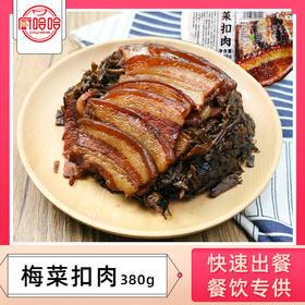 厨哈哈碗装梅菜扣肉380g