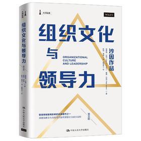 组织文化与领导力(第五版)