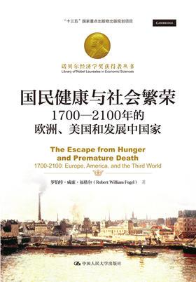 """国民健康与社会繁荣:1700-2100年的欧洲、美国和发展中国家(诺贝尔经济学奖获得者丛书;""""十三五""""国家重点出版物出版规划项目)"""