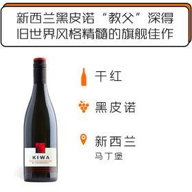 2016年嘉华黑皮诺干红葡萄酒 Kiwa Pinot Noir 2016
