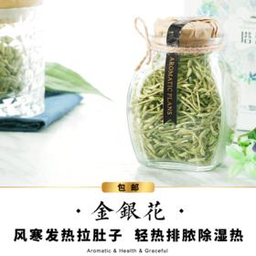 【包邮】金银花-大瓶装-低香-花