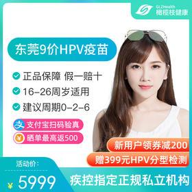 东莞9价HPV疫苗接种预约代订服务