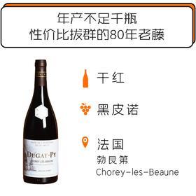 2018年杜加酒庄烁黑-博恩老藤红葡萄酒 Domaine Dugat-Py Chorey-lès-Beaune 2018