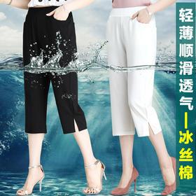 MQ-YCL091新款宽松夏季直筒冰丝裤TZF