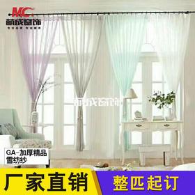 布料/工程纱/GA-加厚精品雪纺纱(5个颜色)