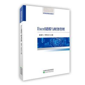 Excel建模与财务管理
