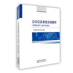 会计信息系统实训教程(用友ERP-U8V10.1版)