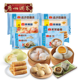 广州酒家速冻套餐组合2775g广式点心懒人早餐食品