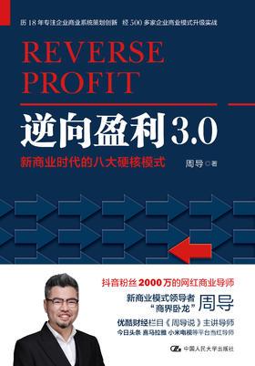 逆向盈利3.0——新商业时代的八大硬核模式