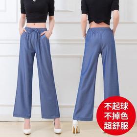 MQ-3028-201新款高腰宽松冰丝休闲裤TZF