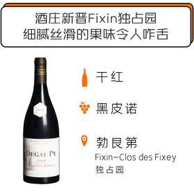 2018年杜加酒庄费山红葡萄酒 Domaine Dugat-Py Fixin 'Clos des Fixey' Monopole 2018