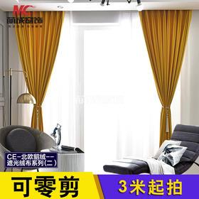 布料/工程素色/CE-北欧貂绒-遮光绒布系列(二)