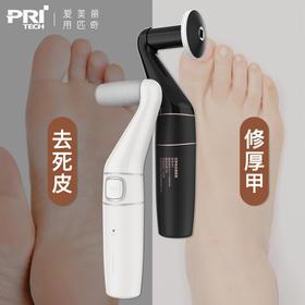 匹奇磨脚神器脚部多功能修足去死皮老茧女电动修脚器修甲指甲家用磨脚器