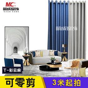 布料/工程素色/T-彩云麻(1200克,黑丝遮光98%)