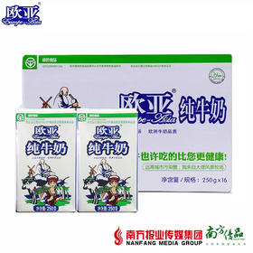 【珠三角包邮】欧亚纯牛奶 250ml*16/ 箱 (7月9日到货)