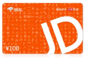 【每月1-10日兑换,10-15日发货】100元京东购物卡