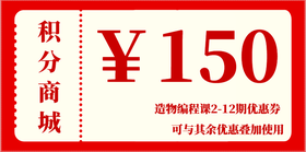 【联系班主任立减】150元造物编程课2-12期优惠券
