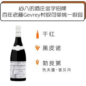 2014年杜加酒庄哲维瑞-香贝丹罗伊之心红葡萄酒 Domaine Dugat-Py Gevrey-Chambertin Cœur de Roy 2014