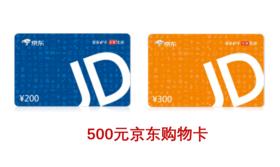 【每月1-10日兑换,10-15日发货】500元京东购物卡
