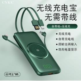 CYKE无线充自带线移动电源大容量20000毫安便携LED数显电量充电宝