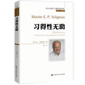 习得性无助(西方心理学大师经典译丛)