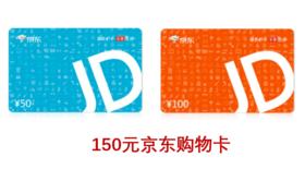 【每月1-10日兑换,10-15日发货】150元京东购物卡