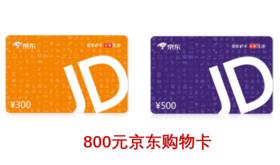【每月1-10日兑换,10-15日发货】800元京东购物卡