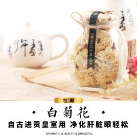 【包邮】黄山贡菊-花冠大瓶装-中香-花