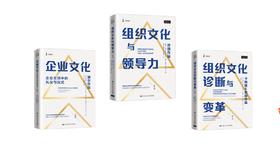 三位管理大师沙因、奎因、迪尔的代表作:企业文化+组织文化与领导力(第五版)+组织文化诊断与变革(第三版)/3本套装