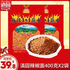 云南特产蘸水滇园辣椒面800g麻辣1+1烧烤蘸烙锅辣椒粉火锅调料