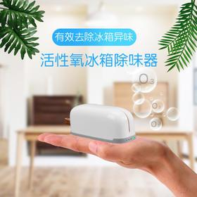 Enerfer冰箱除臭器净化器可充电去异味冰箱保鲜除味除臭剂