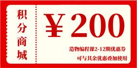 【联系班主任立减】200元造物编程课2-12期优惠券