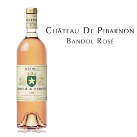 碧浓古堡桃红葡萄酒, 法国 邦朵AOC Château De Pibarnon Rosé, France Bandol AOC