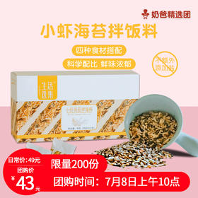 生活选集 小虾海苔拌饭料90g