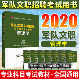 2020军队文职人员招录专业科目考试教材管理学