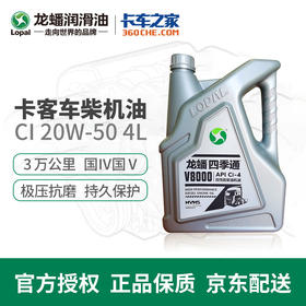 龙蟠四季通 柴机油 CI-4 20W-50 V8000 4L