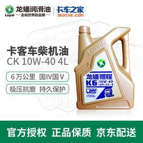 龙蟠赠程 柴机油 CK-4 10W-40 K6 4L