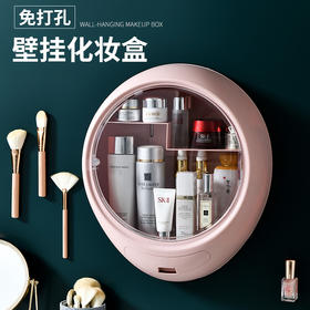 HDMY-BGHZH新款家用免打孔挂壁式防尘化妆品收纳盒TZF