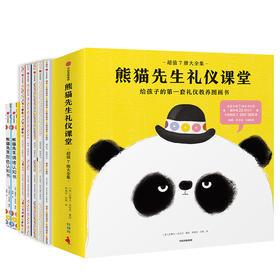 【0-6岁】熊猫先生礼仪课堂(全套7册) 儿童礼仪教养绘本 幼儿行为生活习惯教养绘本 中信出版社