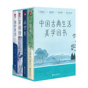 中国古典生活美学四书:小窗幽记+幽梦影+菜根谭+围炉夜话