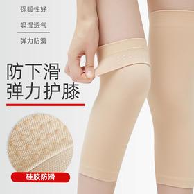 XDDZ新款登山户外运动骑行硅胶薄款针织护膝TZF