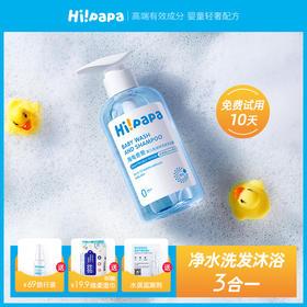 Hipapa海龟爸爸婴幼儿净水洗发沐浴露三合一,去干痒头皮,无香精防腐剂