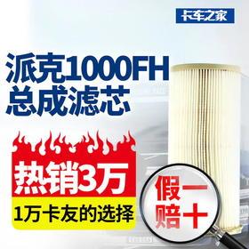 派克 1000FH总成滤芯2/10/30微米滤芯 2020pm/tm/sm