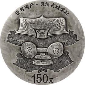 【全款】世界遗产-- 良渚纪念币 500克银币
