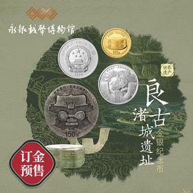 【新品预订】中国金币 永银 世界遗产(良渚古城遗址)金银纪念币 预订 非全款