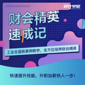 【金蝶专享】工业企业全盘账处理  财会精英速成记 | 基础商品