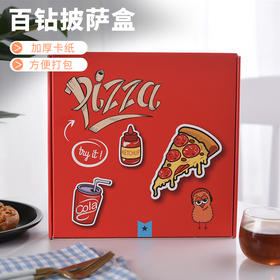 百钻披萨盒6/9寸比萨纸盒外卖打包pizza盒 食品西点烘焙包装盒