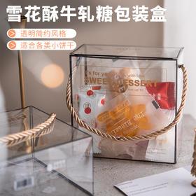 雪花酥牛轧糖包装盒 透明塑料饼干盒子 独立包装糖纸